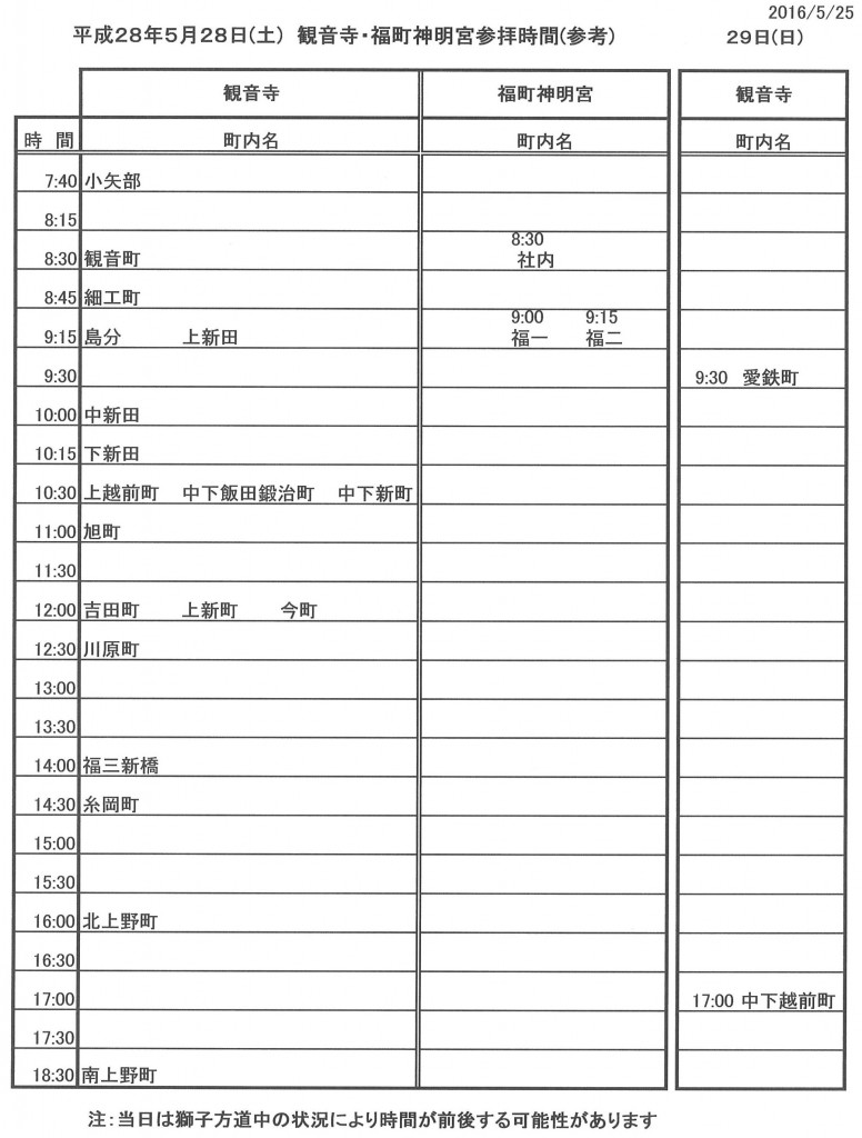 観音寺・福町神明宮奉納時間(予定)