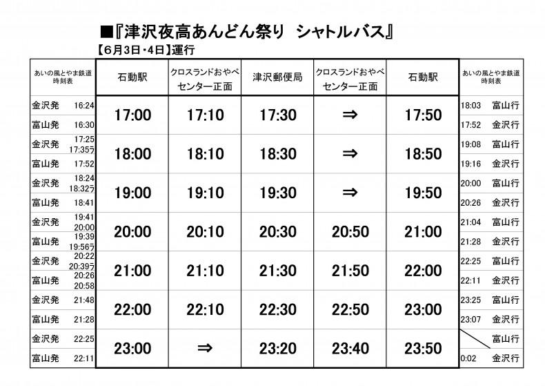 H28夜高シャトルバス時刻表