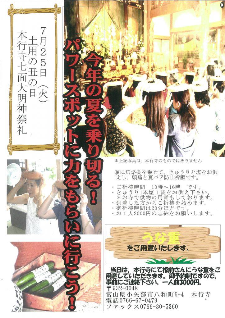 本行寺 七面大明神祭礼 「焙烙灸」のおしらせ。tags[富山県]