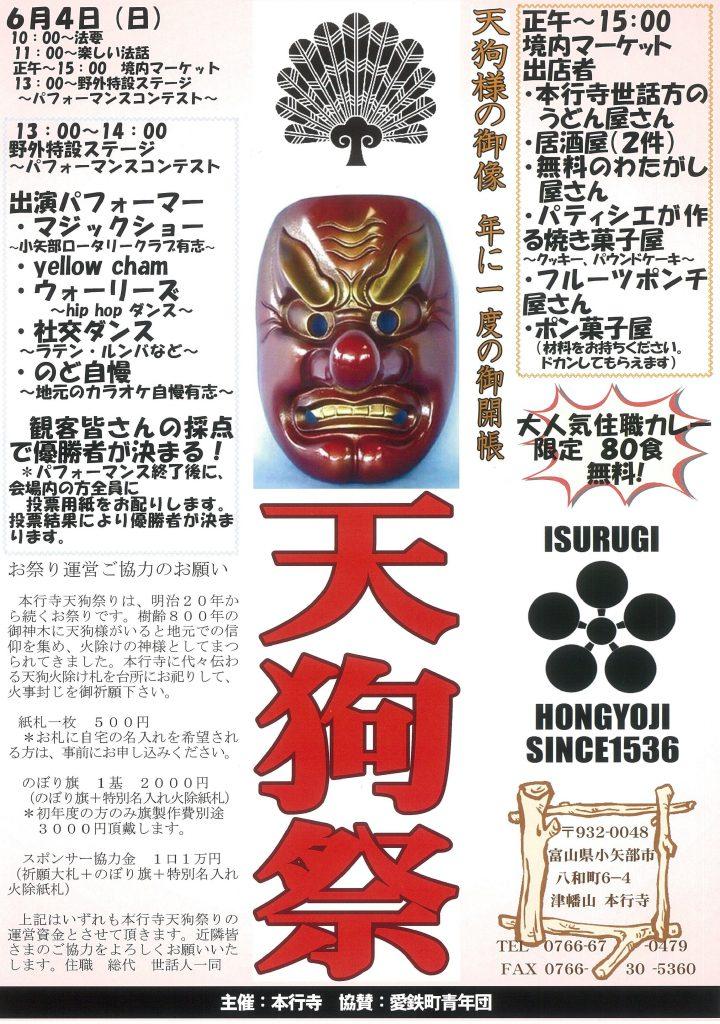本行寺 天狗祭のおしらせ。tags[富山県]