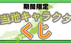 くじ0421
