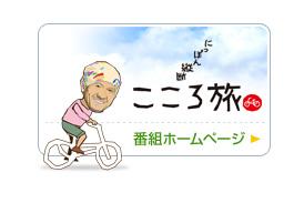 にっぽん縦断こころ旅banner_2017春の旅