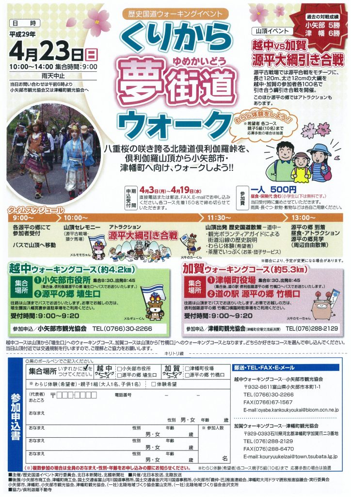 yumekaido2017