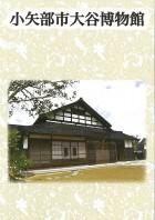 小矢部市大谷博物館