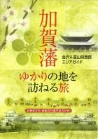 加賀藩 ゆかりの地を訪ねる旅
