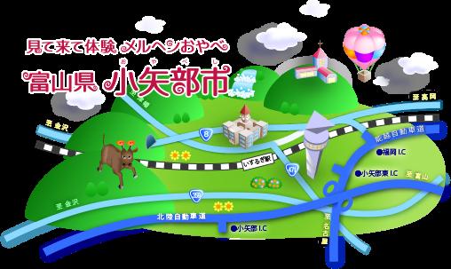 見て来て体験メルヘンおやべ:富山県小矢部市観光協会