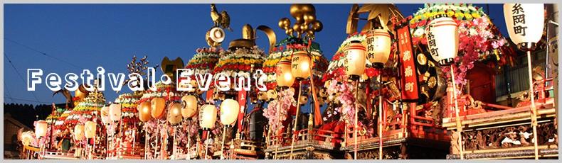 お祭り・イベント