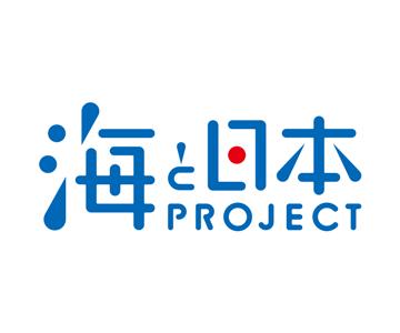 海と日本のプロジェクト