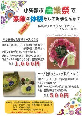 農業祭2016