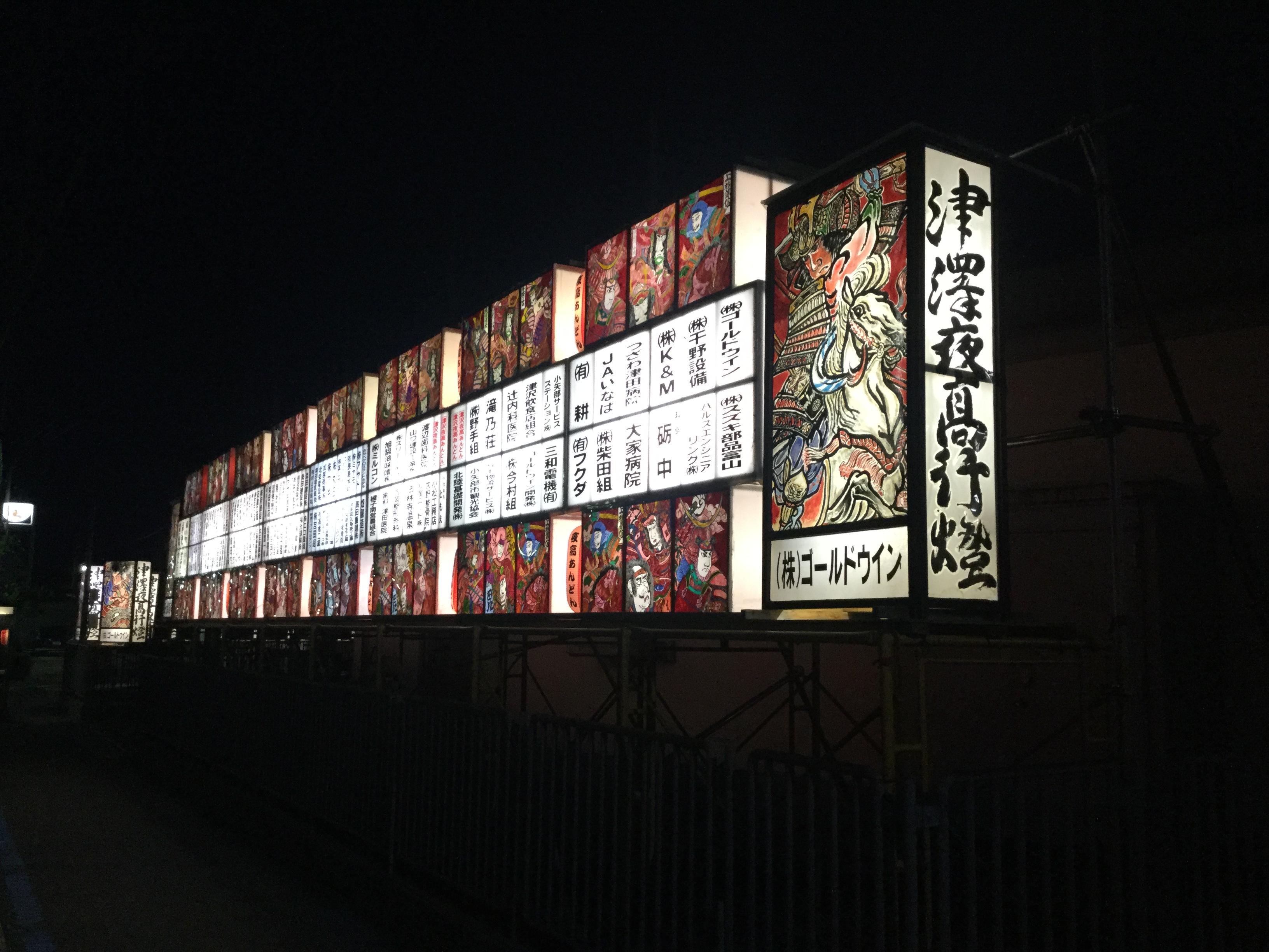 津沢田楽行燈