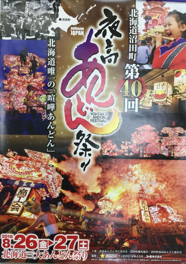 沼田町あんどん祭り