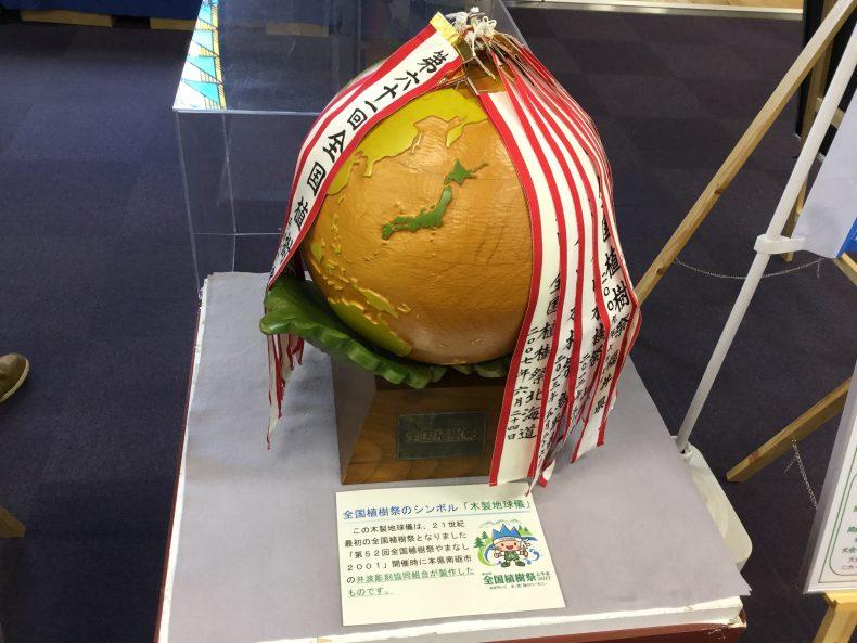 木製地球儀