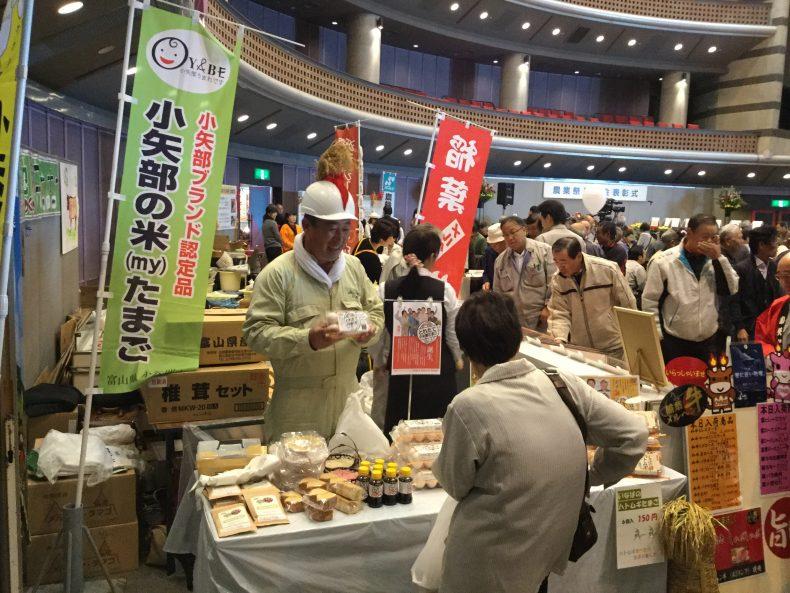 小矢部市農業祭2016
