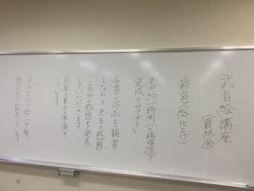 津沢夜高行燈「武者絵講座」