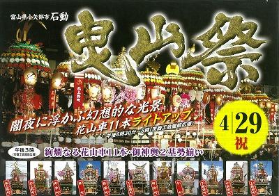 2016年 石動曳山祭