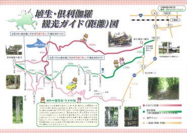埴生・倶利伽羅観光ガイド