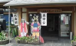 倶利伽羅源平の郷 埴生口