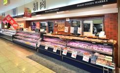 肉の白川(ピアゴ小矢部店内)